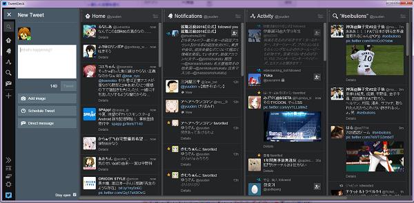 TweetDeckのフォント問題