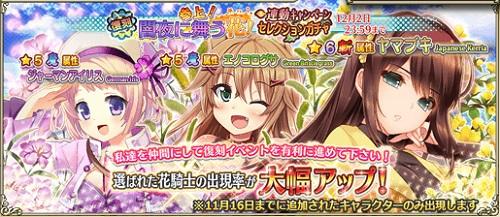 FLOWER KNIGHT GIRL #51 「参上!闇夜に舞う花!」セレクションガチャ引いてみた