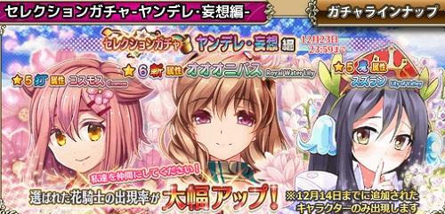 FLOWER KNIGHT GIRL #54 「セレクションガチャ-ヤンデレ・妄想編-」を引いてみた・他