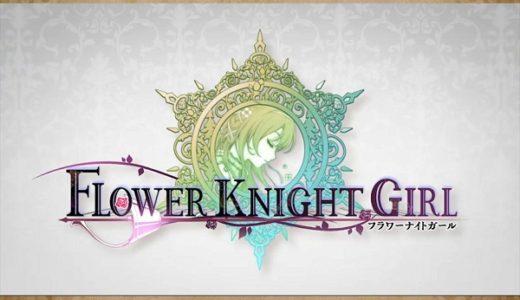 FLOWER KNIGHT GIRL #71 復帰